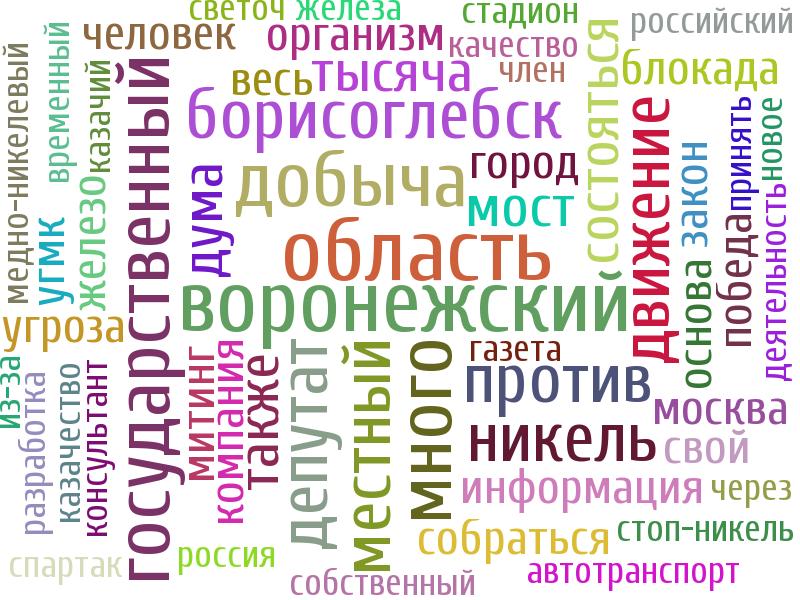 http://wordcloud.pagemon.net/media/wordcloud/WC_371575804_00.png