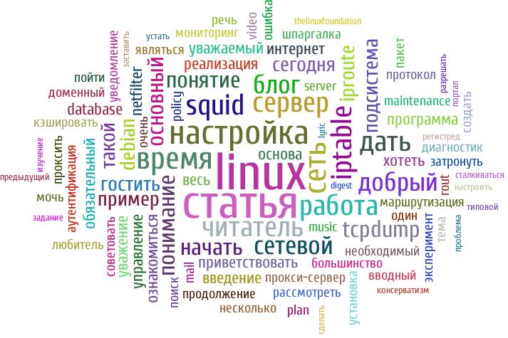 теги linux